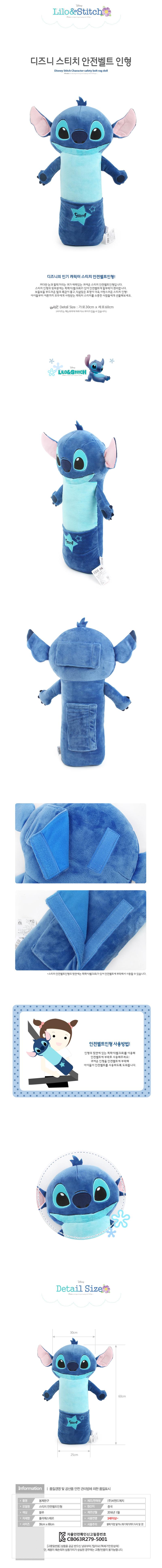 디즈니 스티치 안전벨트인형 60cm - 누리토이즈, 27,000원, 캐릭터인형, 디즈니