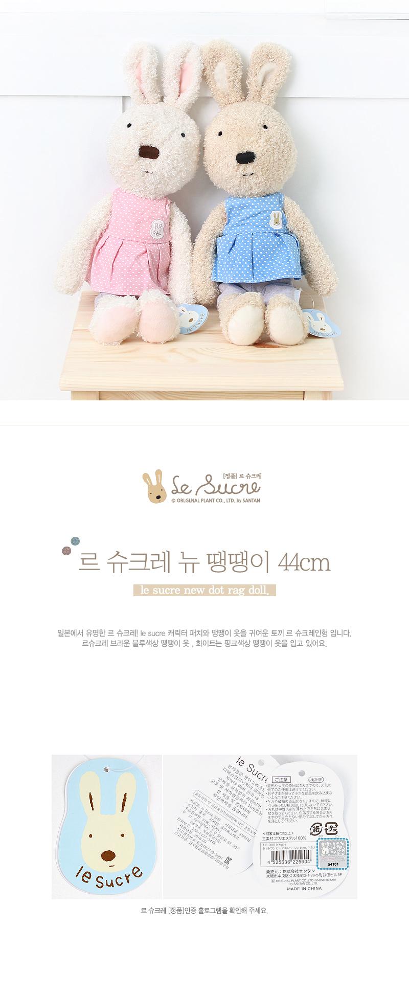 le sucre 르슈크레 뉴 땡땡이 인형-44cm (색상선택) - 누리토이즈, 34,020원, 애니멀인형, 토끼 인형