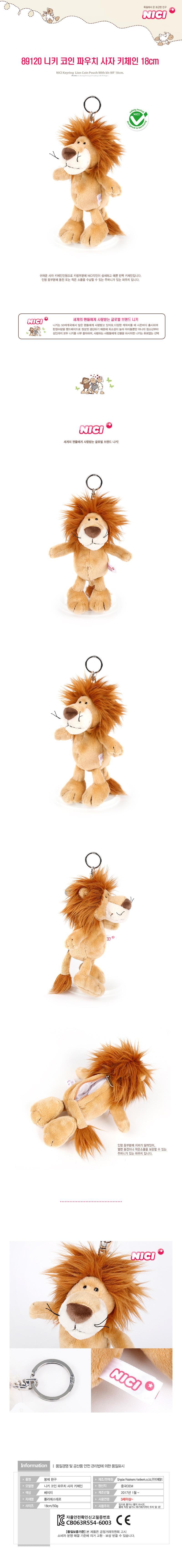 NICI 니키 코인 파우치 사자 키체인 18cm-89120 - 누리토이즈, 10,320원, 애니멀인형, 기타 동물 인형