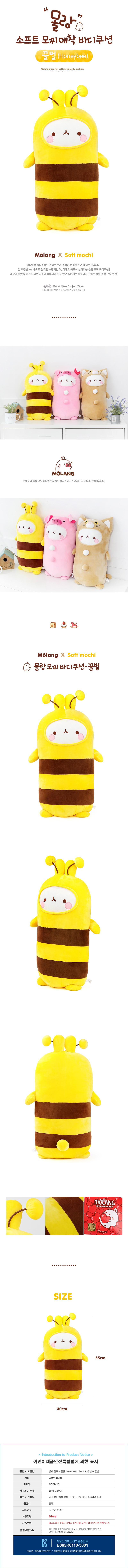몰랑 소프트 모찌 애착 바디쿠션-꿀벌(55cm)26,730원-누리토이즈키덜트/취미, 패브릭인형, 캐릭터인형, 몰랑이바보사랑몰랑 소프트 모찌 애착 바디쿠션-꿀벌(55cm)26,730원-누리토이즈키덜트/취미, 패브릭인형, 캐릭터인형, 몰랑이바보사랑