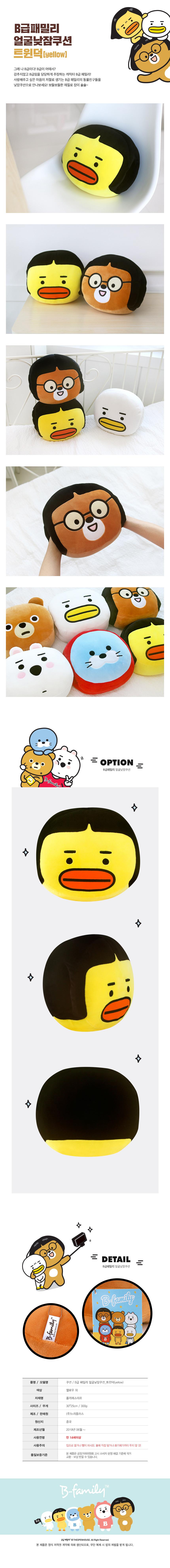 B급패밀리_얼굴낮잠쿠션 트윈덕(엘로우) - 누리토이즈, 15,600원, 캐릭터인형, 기타 캐릭터 인형