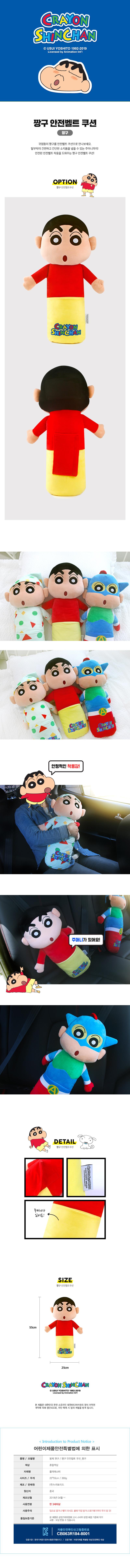짱구 안전벨트쿠션_짱구 - 누리토이즈, 30,000원, 캐릭터인형, 게임/애니메이션
