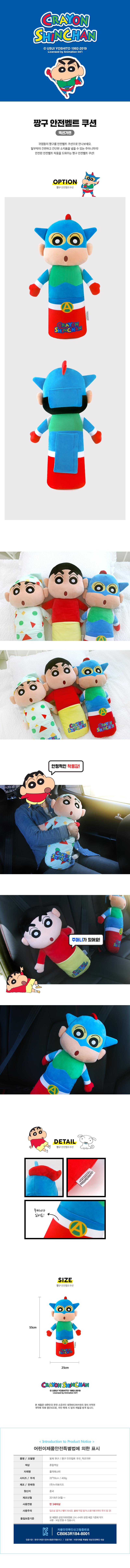 짱구 안전벨트쿠션_액션가면 - 누리토이즈, 30,000원, 캐릭터인형, 게임/애니메이션