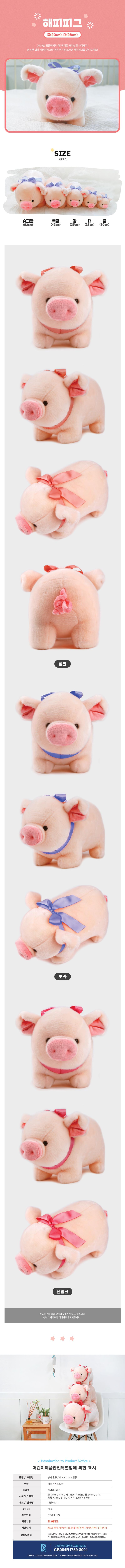 해피피그 돼지인형-중형.대형-(옵션선택) - 누리토이즈, 10,800원, 애니멀인형, 돼지 인형