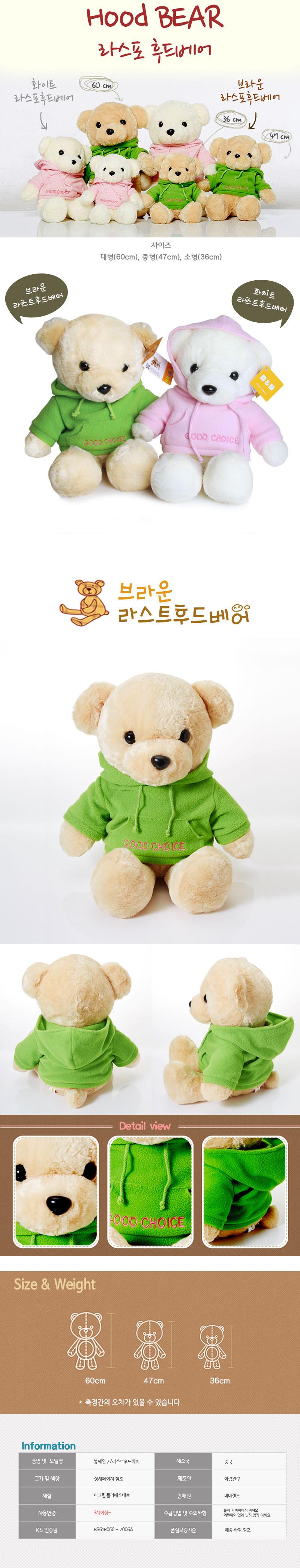 라스포후드베어 소형-브라운 - 누리토이즈, 14,500원, 애니멀인형, 곰 인형