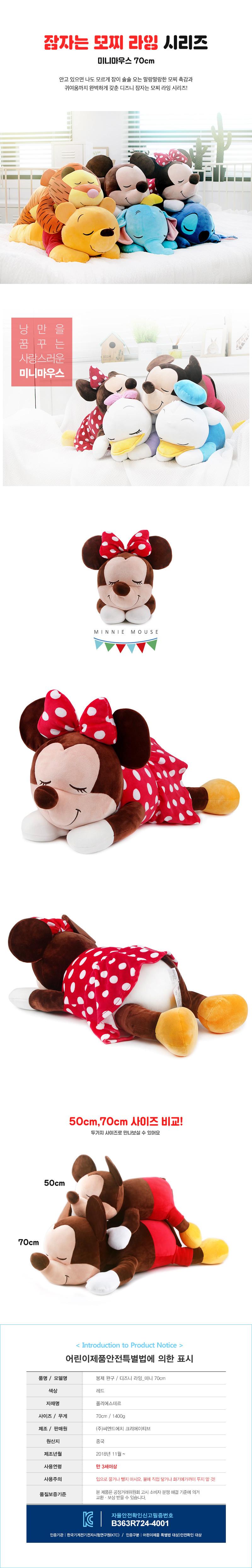 디즈니 모찌 라잉 미니마우스 70cm - 누리토이즈, 49,500원, 캐릭터인형, 디즈니