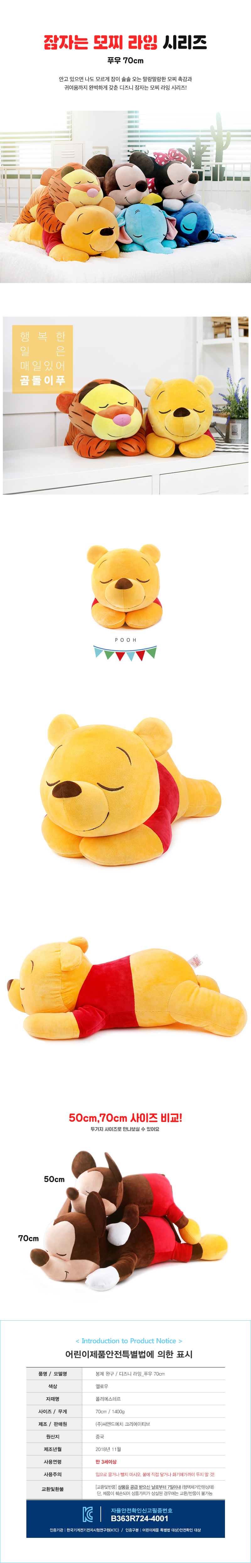 디즈니 모찌 라잉 푸우 70cm - 누리토이즈, 49,500원, 캐릭터인형, 디즈니