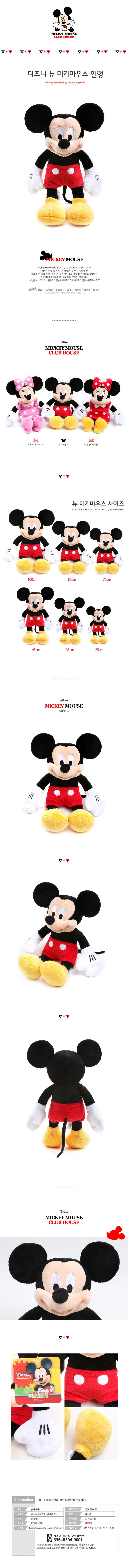 디즈니 뉴 미키마우스 인형-(100cm) 대형인형 - 누리토이즈, 91,800원, 빅사이즈인형, 90cm~120cm