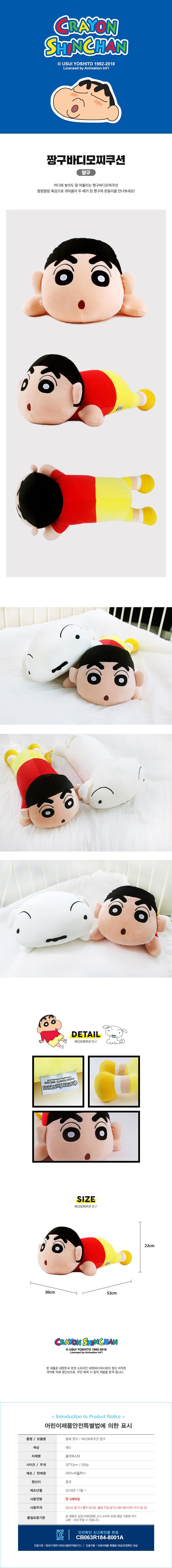 짱구 바디모찌쿠션-짱구 - 누리토이즈, 21,000원, 캐릭터인형, 게임/애니메이션