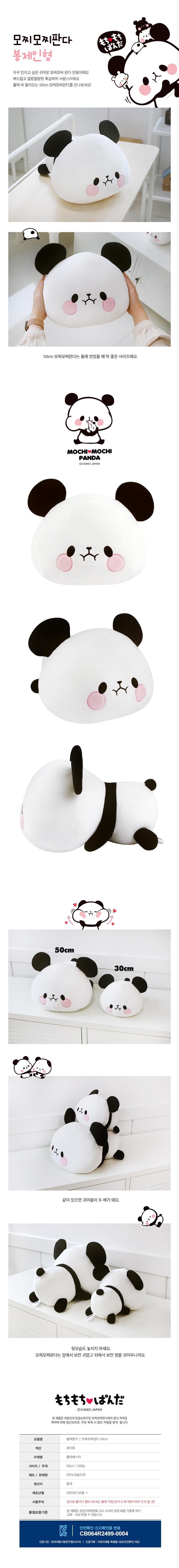 모찌모찌판다 봉제인형 50cm - 누리토이즈, 36,000원, 캐릭터인형, 기타 캐릭터 인형