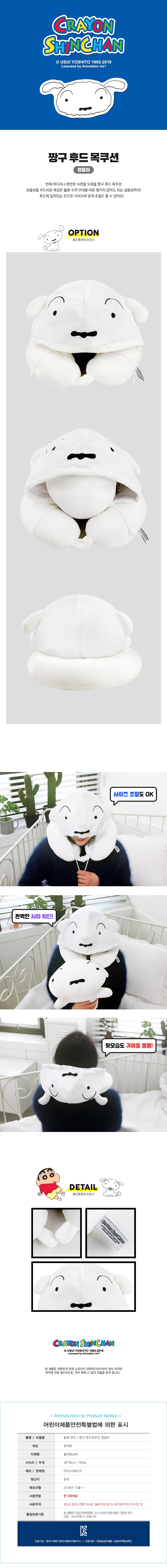 짱구 후드목쿠션-흰둥이 - 누리토이즈, 21,000원, 편의용품, 목쿠션/안대/슬리퍼