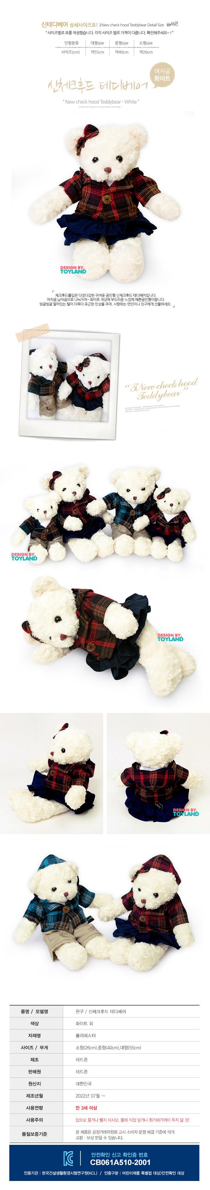 신체크후드 테디베어 녹음인형-여자곰(화이트) - 누리토이즈, 30,000원, 캐릭터인형, 테디베어
