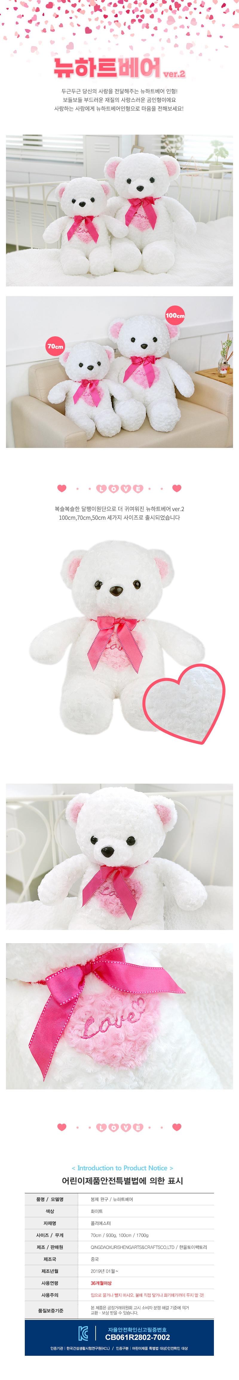 뉴하트베어 ver.2(50cm) - 누리토이즈, 28,000원, 애니멀인형, 곰 인형