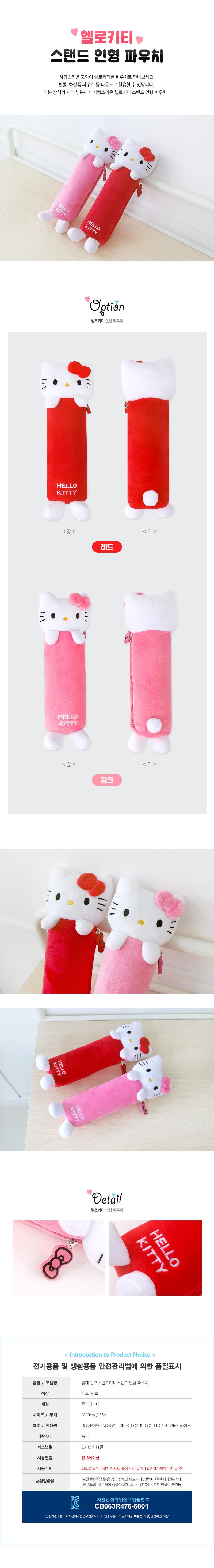 헬로키티 스탠드 인형 파우치-핑크 - 누리토이즈, 12,000원, 패브릭필통, 캐릭터
