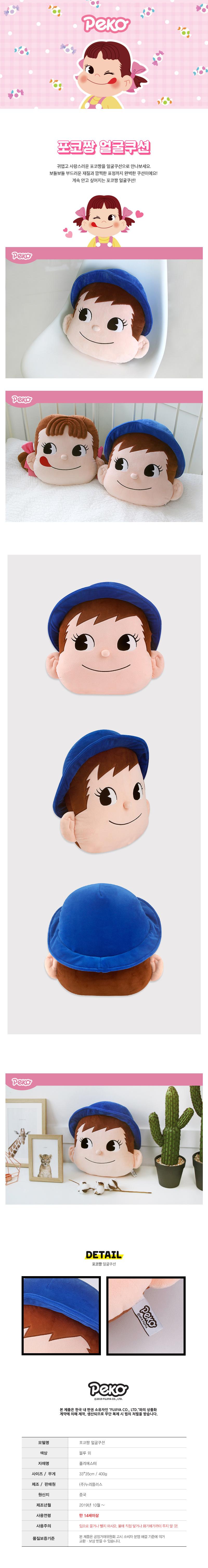 포코짱 얼굴쿠션 - 누리토이즈, 29,000원, 캐릭터인형, 기타 캐릭터 인형