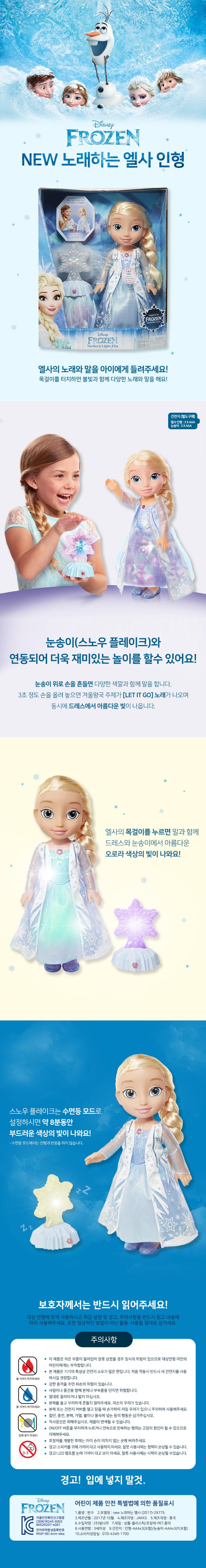 디즈니 겨울왕국 new 노래하는 엘사 인형 - 누리토이즈, 32,900원, 캐릭터인형, 게임/애니메이션