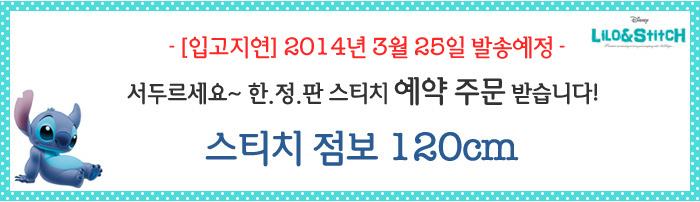 디즈니 스티치 라잉 쿠션인형-점보 120cm - 누리토이즈, 190,000원, 빅사이즈인형, 90cm~120cm